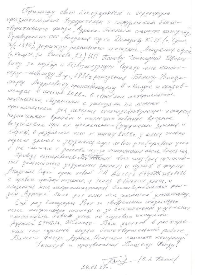 Белик Калуга скан отзыва